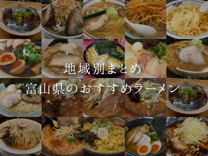 【富山ラーメン データベース】地域別にソッコー検索できる最強ページ