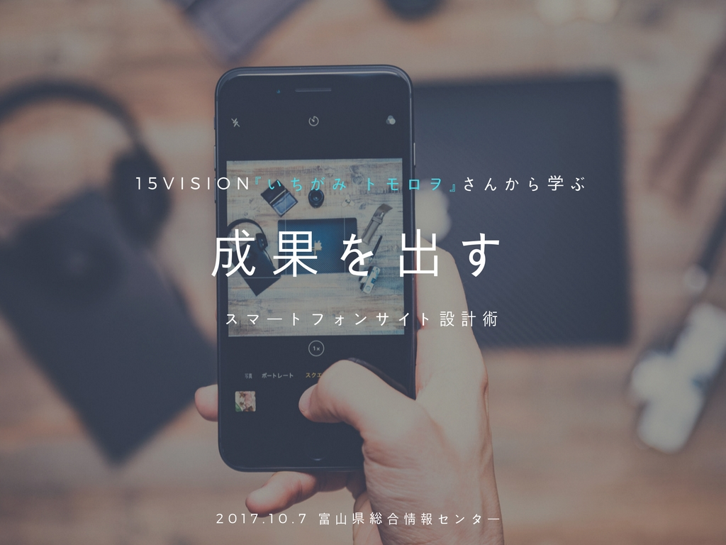 Web制作者のミッションとは!? 『成果』を出すスマートフォン設計に必要な3つのスキルを紹介します