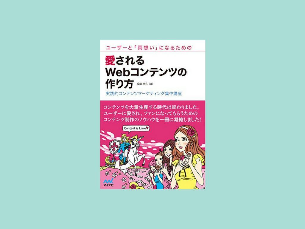 愛されるWebコンテンツを産む。ハイブリットライターを目指す