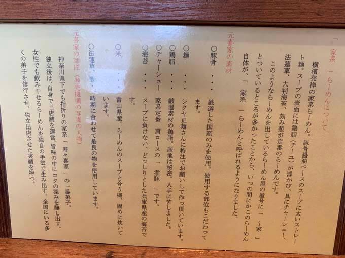 横浜家系「寿々喜家」から独立した本格派