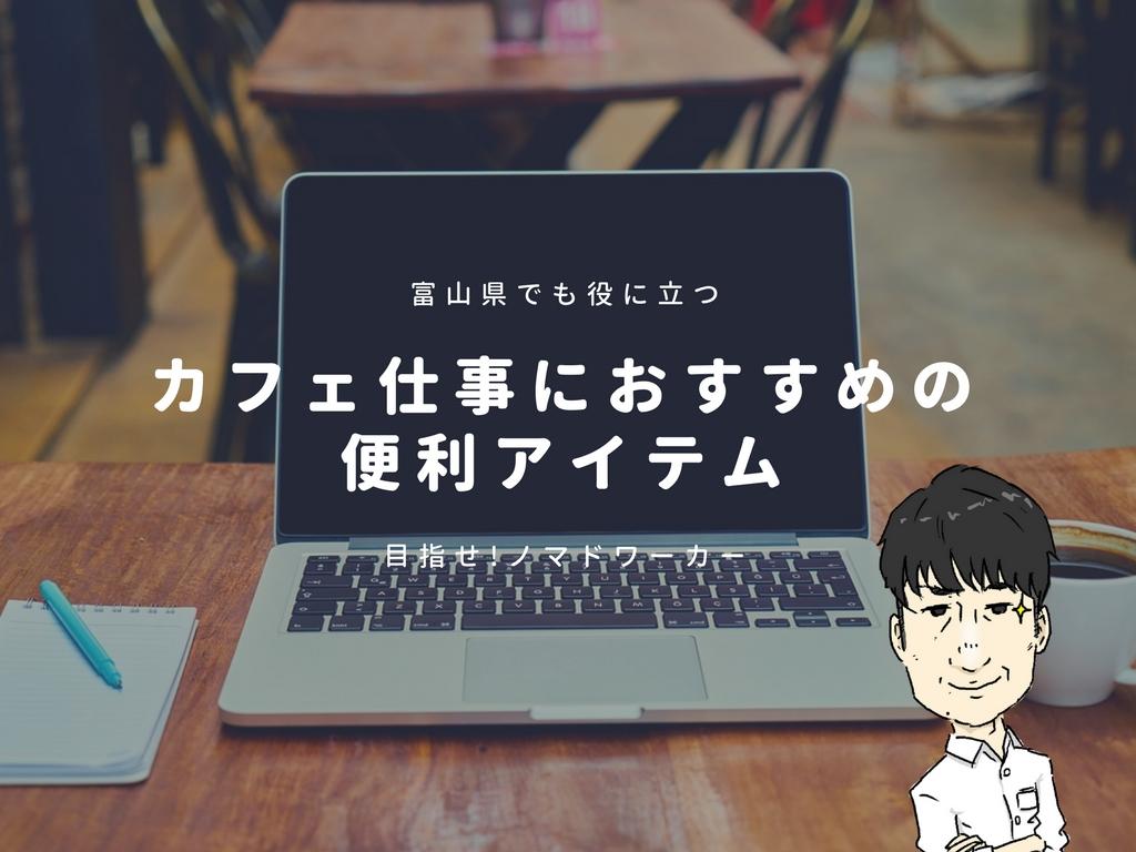 富山県でも役立つ。カフェ仕事におすすめの便利アイテム12選