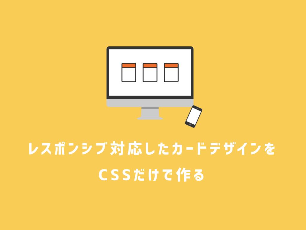 レスポンシブ対応したカードデザインをCSSだけで作る
