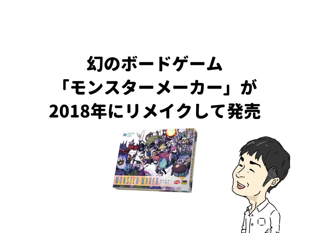 幻のボードゲーム「モンスターメーカー」が2018年にリメイクして発売