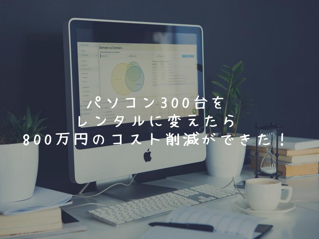 社内SEの日常、パソコンを買取からレンタルに変えたら800万円コスト削減を達成!