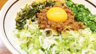 【麺屋やまひで 富山中市店】台湾まぞそばと醤油まぜそば、どっちもうまい