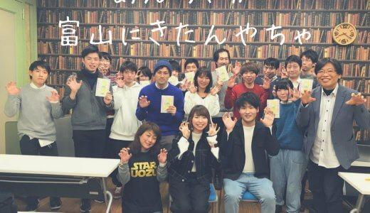 祝出版!!全国行脚イベントで富山県にあんちゃが来たんやちゃ