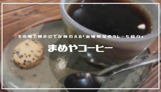 まめやコーヒー | 挽き立てのこだわりの珈琲「金曜日限定の寝てないカレーも紹介」