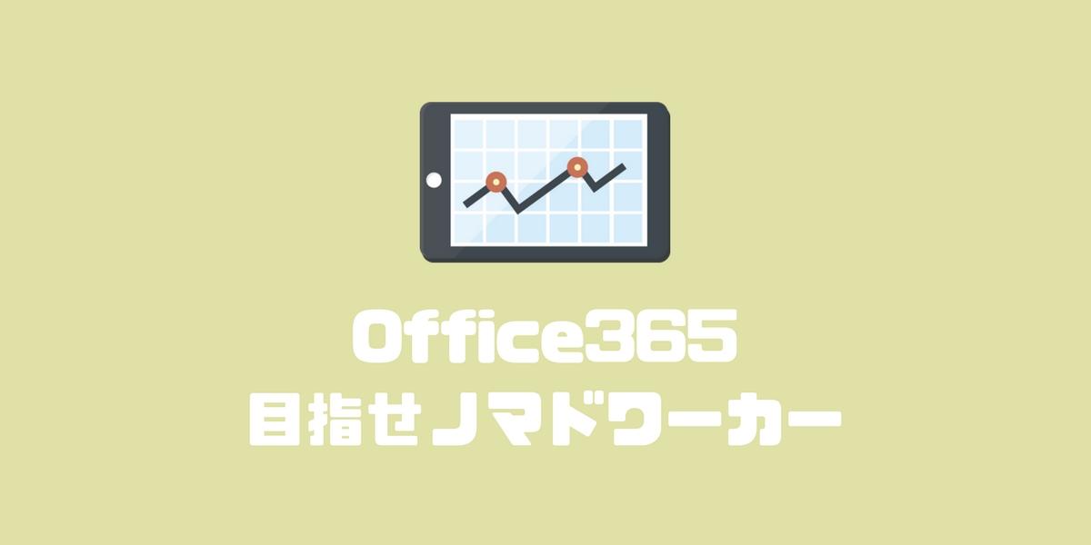 【わかるOffice365】スマホを活用して、ノマドワーカーになろう