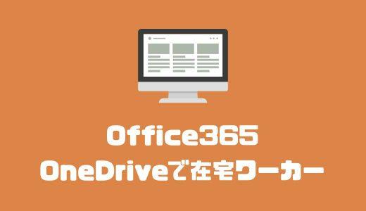 【わかるOffice365】クラウドサービスで在宅勤務を実現しよう