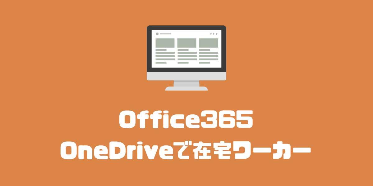 Office365のクラウドサービスで在宅勤務を実現しよう