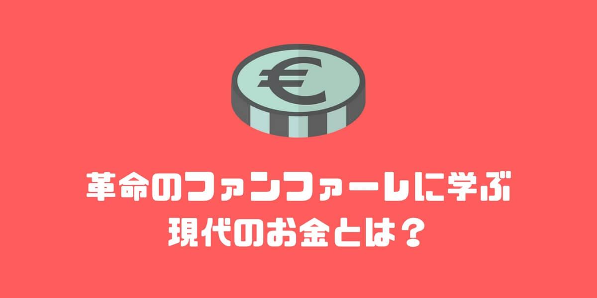 【革ファンから学ぶ】お金とクラウドファンディングの関係
