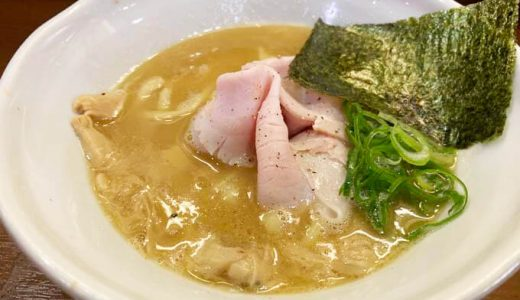 DOG HOUSE | 絶品の鶏白湯ラーメン「ミシュランを受賞した一杯に舌鼓」