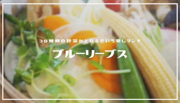 カフェブルーリーブス | 30種類の野菜を食べる「セイロ蒸しがメインの美魔女ランチ」