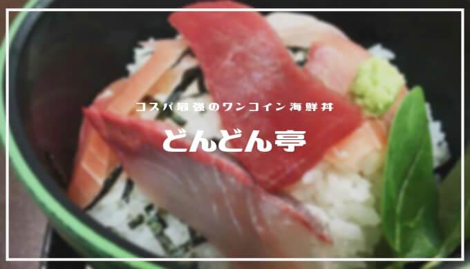 どんどん亭 | 富山のスーパーで食べるコスパ最強の海鮮丼ランチ