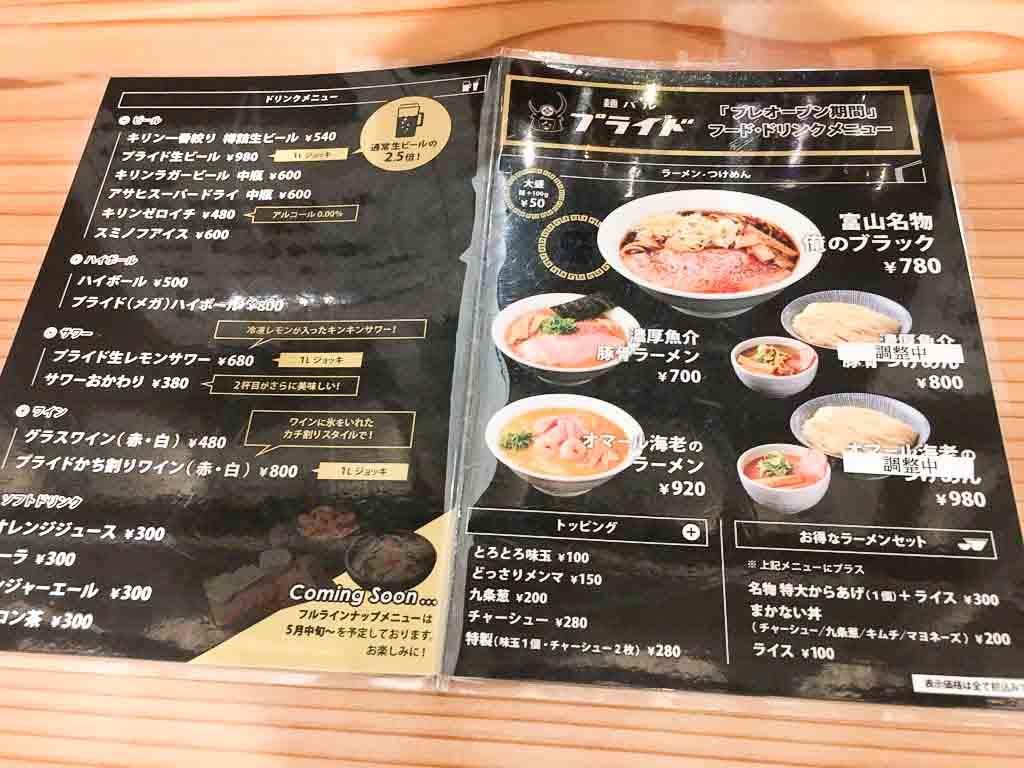 麺バルプライドのラーメンメニュー