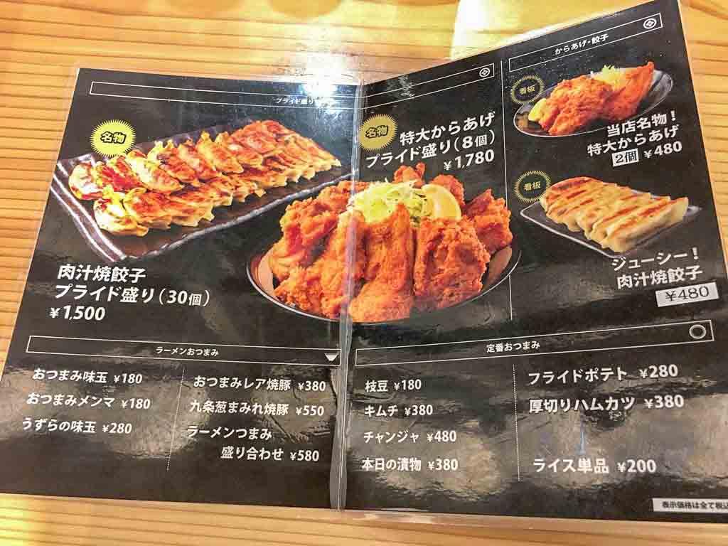 麺バルプライドのデカ盛りメニュー