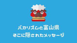 今話題のバカリズムと富山県、そのネタに込められたメッセージとは?