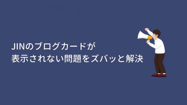 3分で解決ズバッと解決!!WPテーマ「JIN」のブログカードが表示されない問題