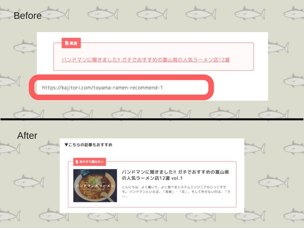 JINを使ってブログカードがうまく表示されない