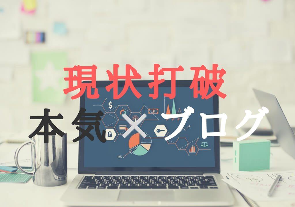 【運営報告】本気でブログと向き合う!チーム現状打破で、目指せ3万PV達成