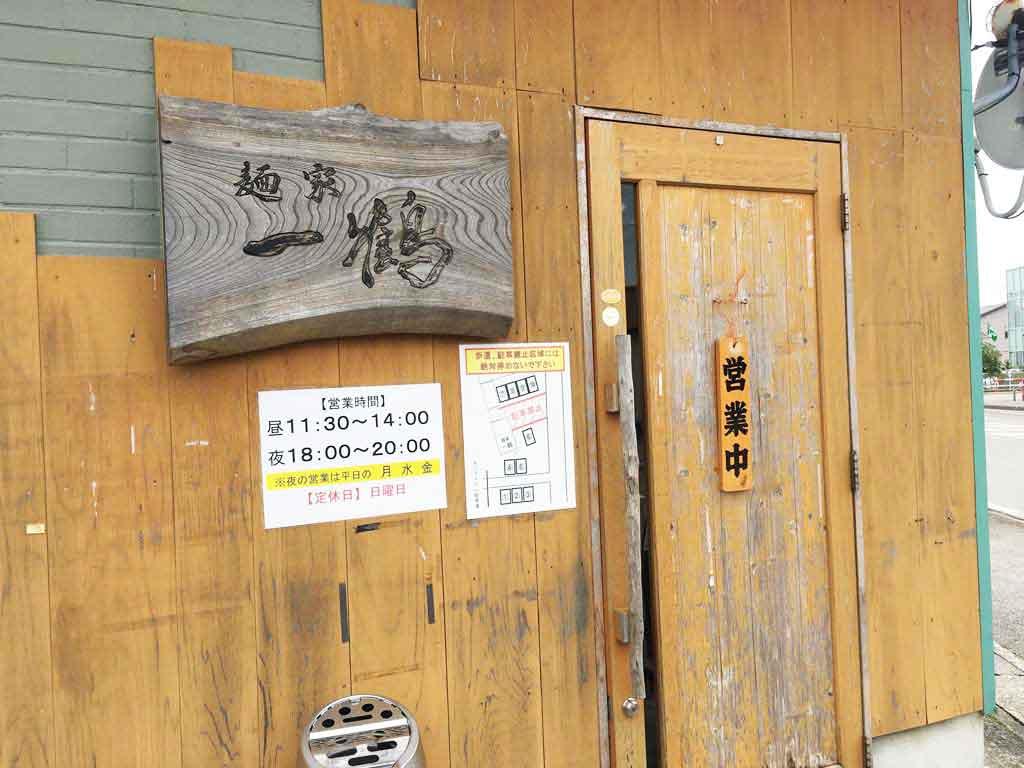 ミシュランに選ばれた「麺屋 一鶴」はどんなお店?