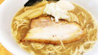 富山のミシュランガイドにものった、あっさり鶏魚介ラーメン「麺家 一鶴」