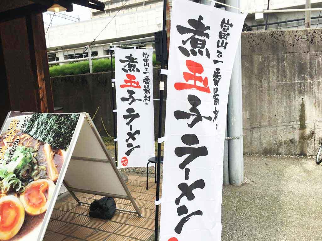 富山県で一番最初の煮玉子ラーメン