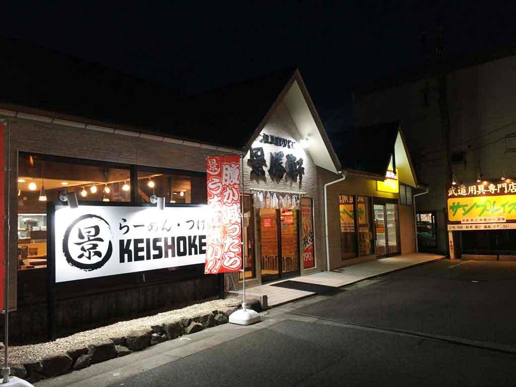 山室の近くにあるつけ麺専門店、景勝軒はこんなお店