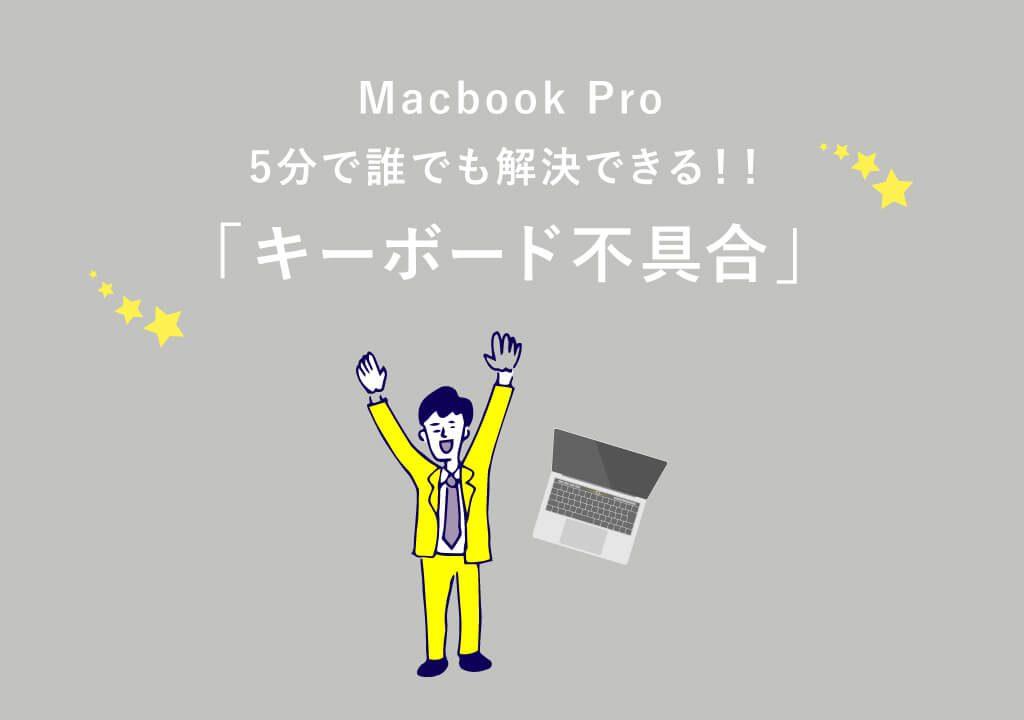 新型Macbook Proのキーボード不具合問題を解決!+α