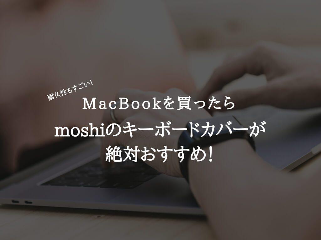 【MacBookPro】moshiのキーボードカバーが絶対おすすめ!