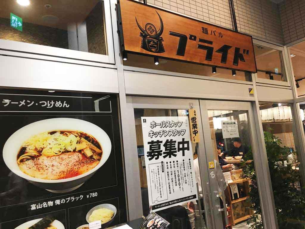 「麺バルプライド」はどんなお店?