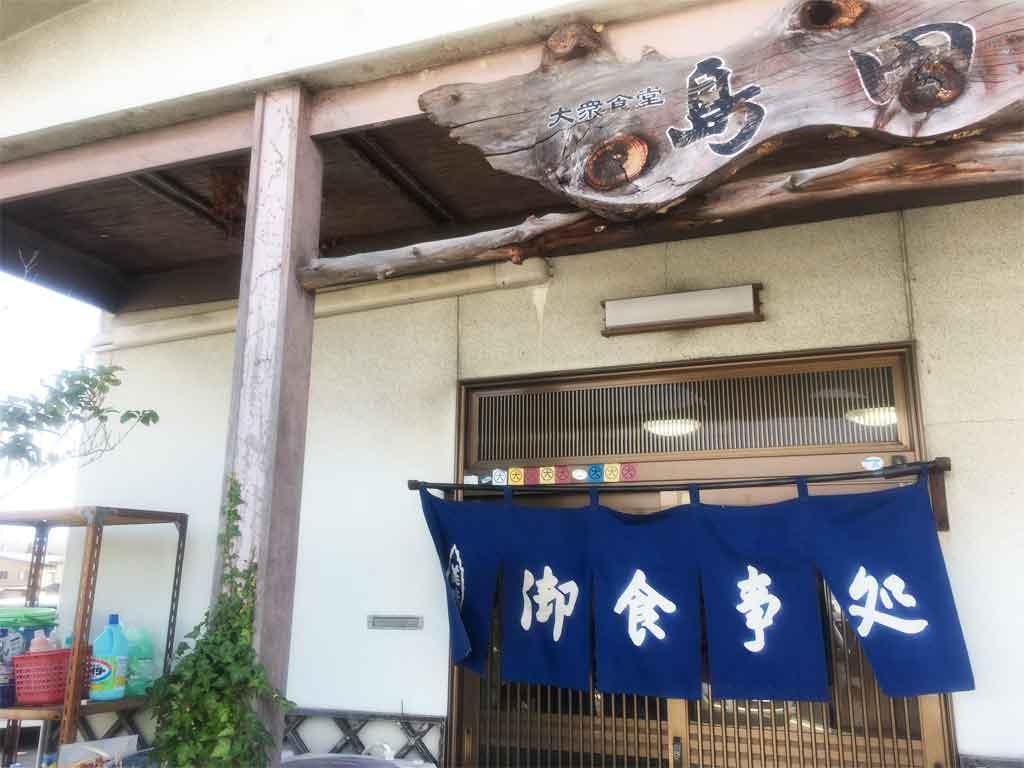大沢野にある老舗、島田食堂はこんなお店