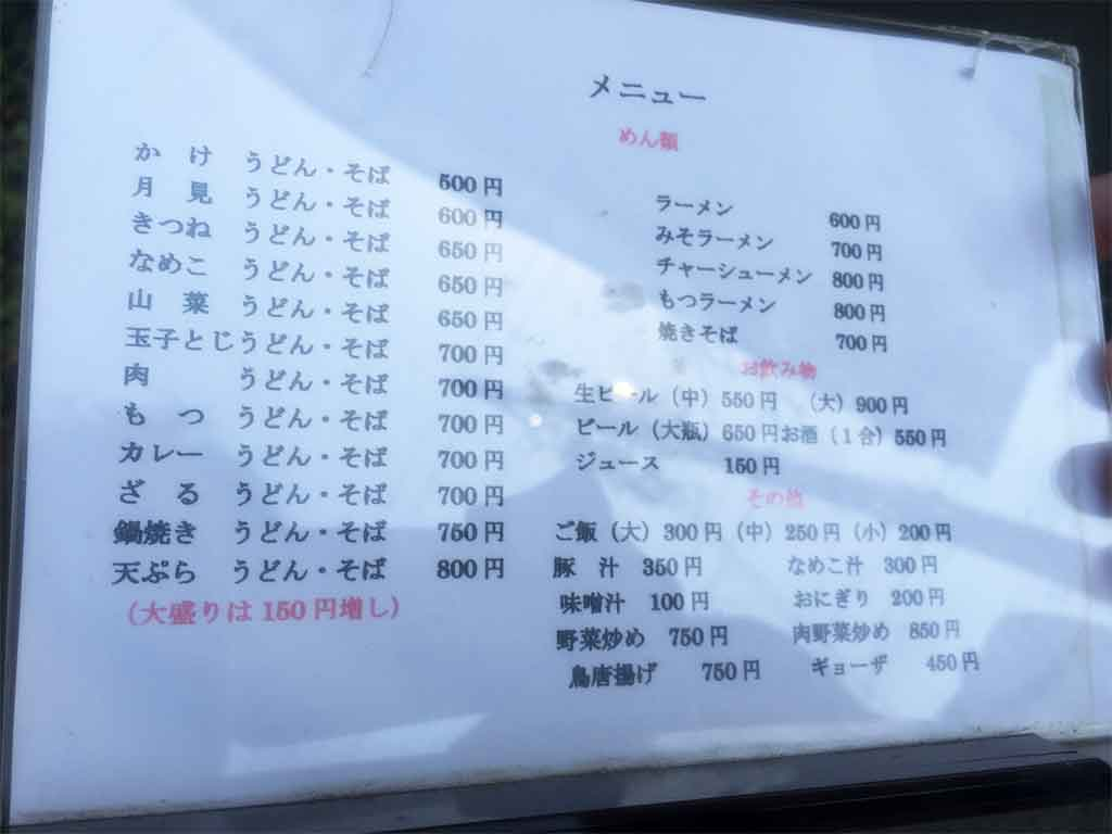 島田食堂のメニュー その2