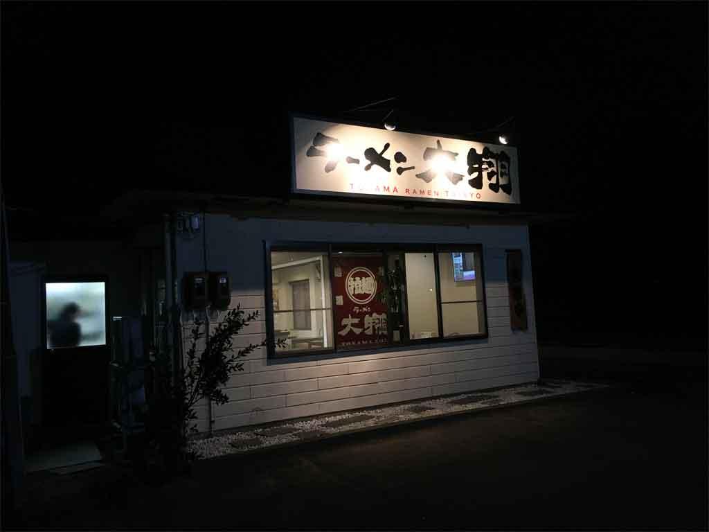 富山市古沢にあるラーメン大翔はこんなお店
