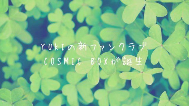 【8つの会員特典】YUKIのファンクラブ復活きた!その名もCOSMIC BOX