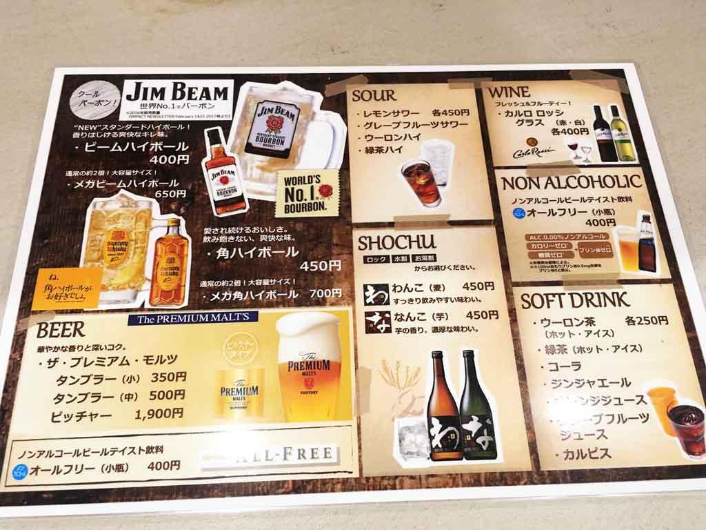 八まん亭のアルコールメニュー