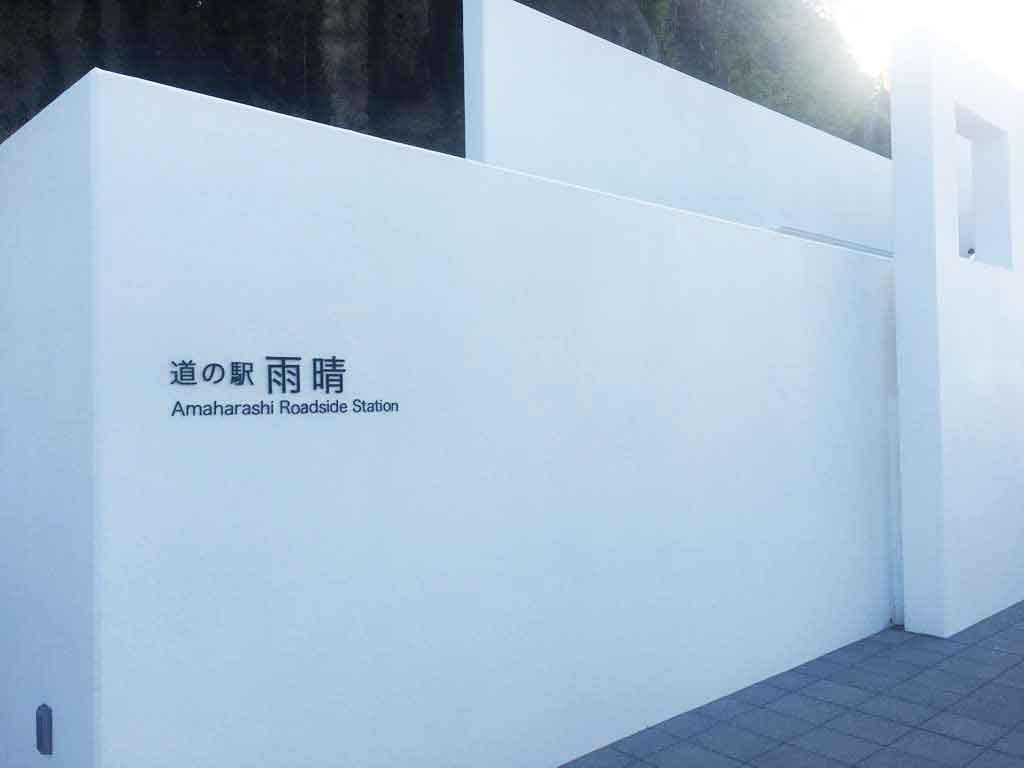 【高岡】新観光スポット『道の駅雨晴』で富山湾の景色を楽しもう