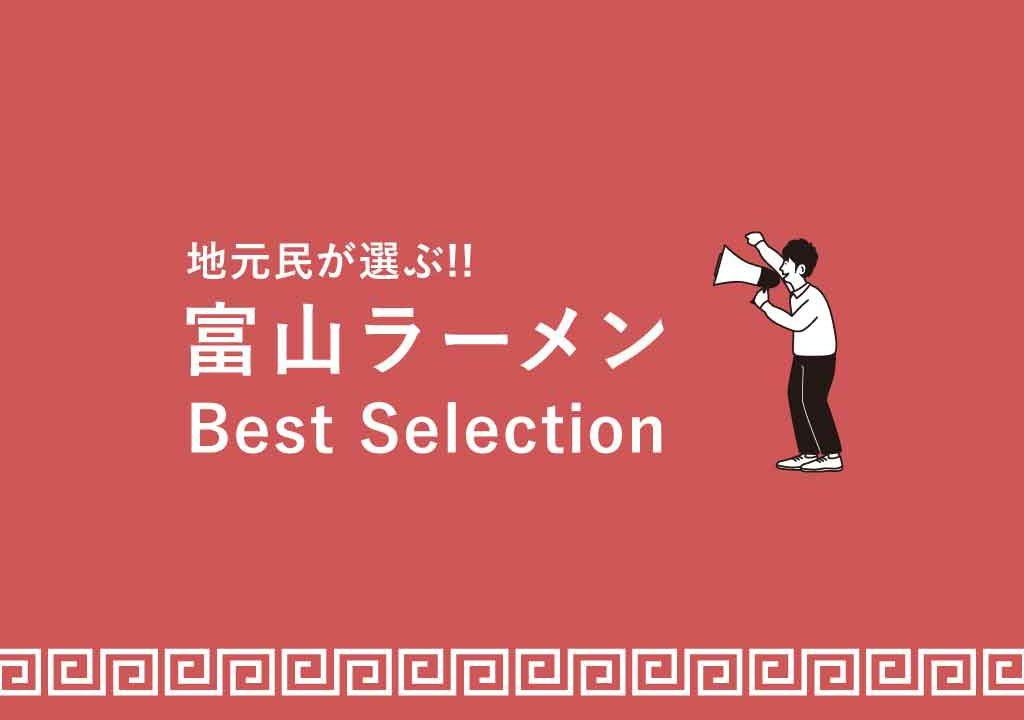 地元民が選ぶ富山のラーメンおすすめ店はココ!【厳選13店舗】