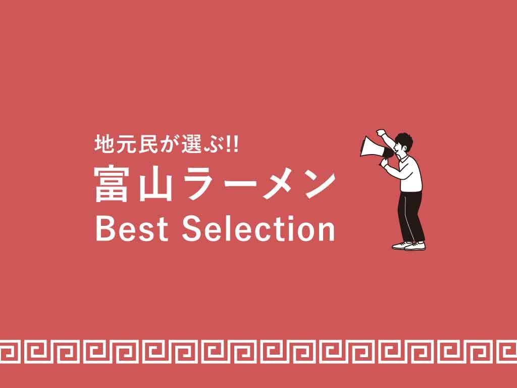 【富山 ラーメン ランキング】Best10を発表!!かじっくすの選んだ至極の一杯とは?