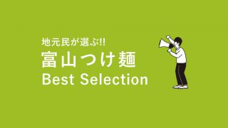 地元民が選ぶ富山のつけ麺おすすめ店はココ!【厳選3店舗】
