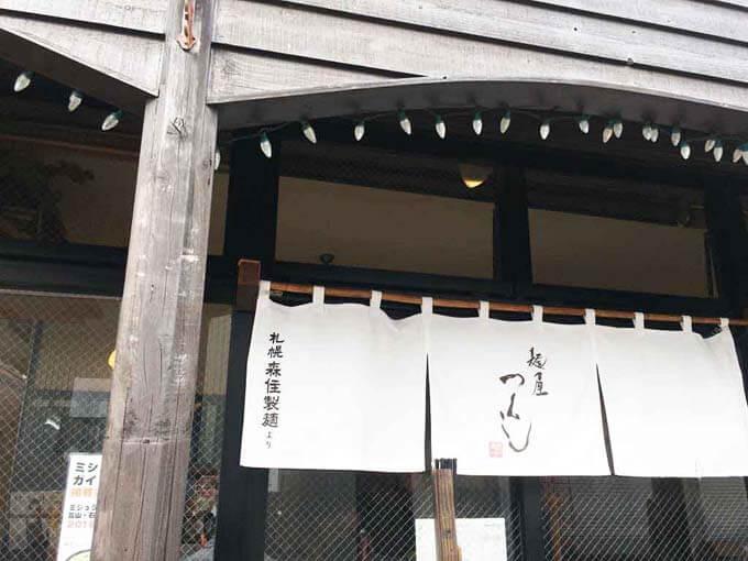 麺屋つくしは太郎丸にある