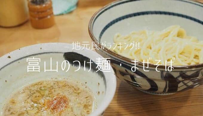 富山のつけ麺とまぜそばのTOP10を発表「おすすめ店を地元民がランキング」