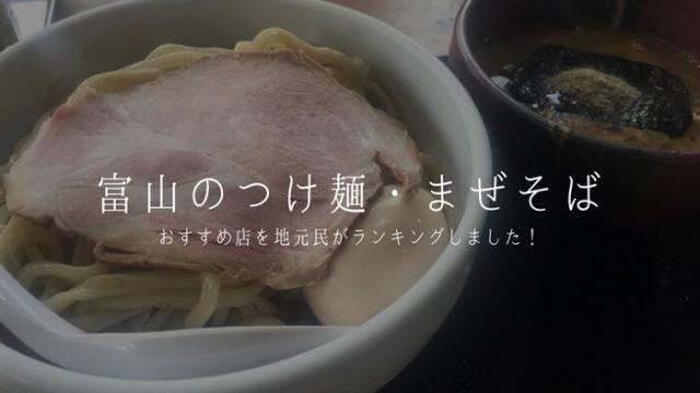 【富山 つけ麺・まぜそば TOP10】おすすめ店を地元民がランキング!うまい一杯はコレだ!