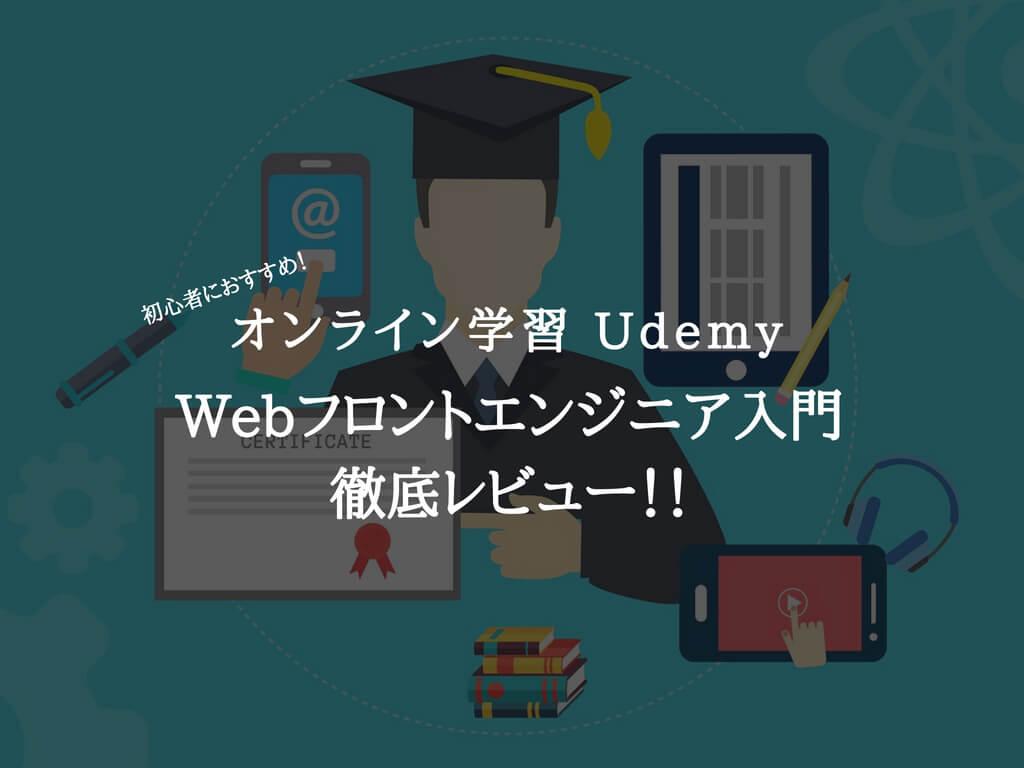 【Udemyレビュー】超初心者でもWebプログラミングが学べるレッスン