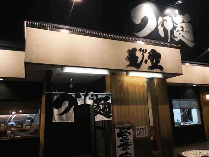 是空はメンズに人気のつけ麺専門店
