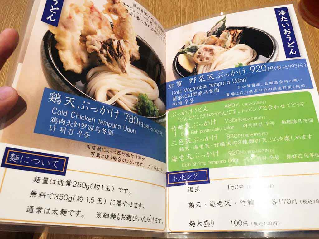 金沢製麺処のメニューは?