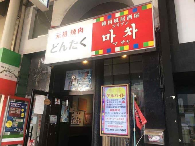 中央通りにある韓国料理屋さん