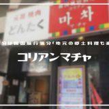コリアンマチャ | 総曲輪にある韓国料理屋さん「まるで韓国旅行気分」