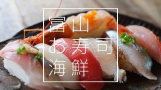 地元民が選ぶ富山のおすすめ回転寿司・海鮮丼はココ!【厳選5店舗】