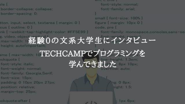 独学でプログラミング、TECHCAMPに参加した文系大学生にインタビュー
